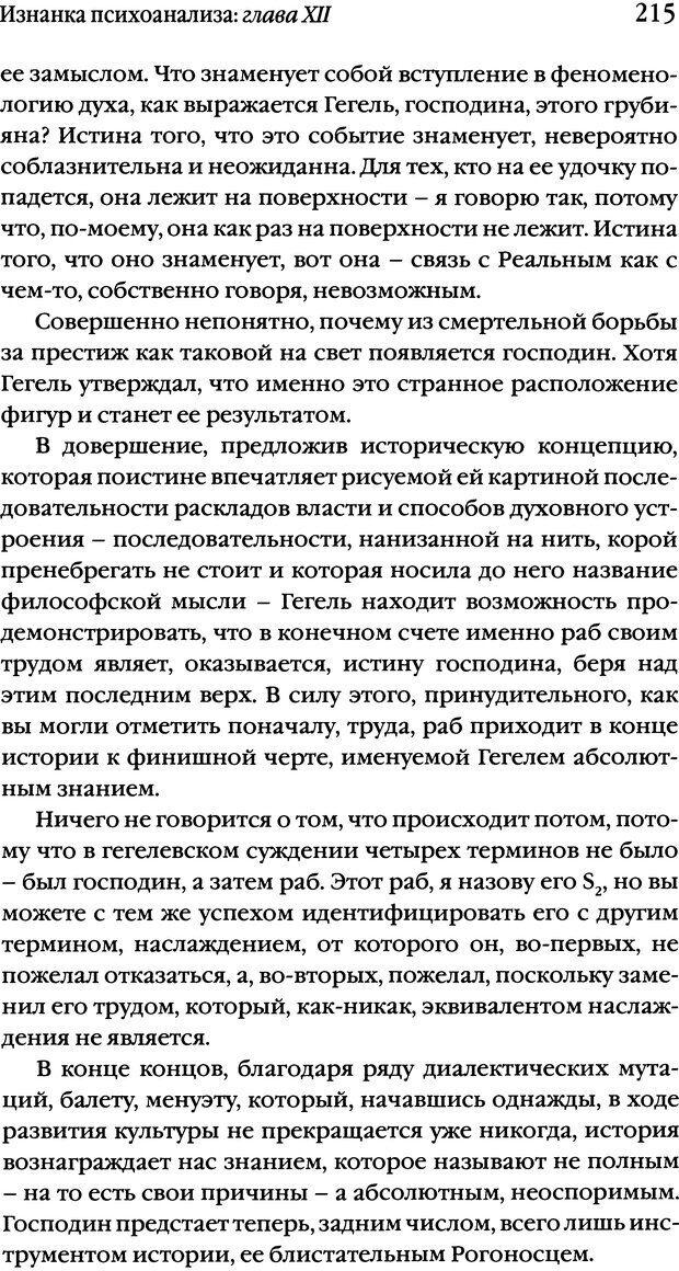 DJVU. Семинары. Книга 17. Изнанка психоанализа. Лакан Ж. Страница 209. Читать онлайн