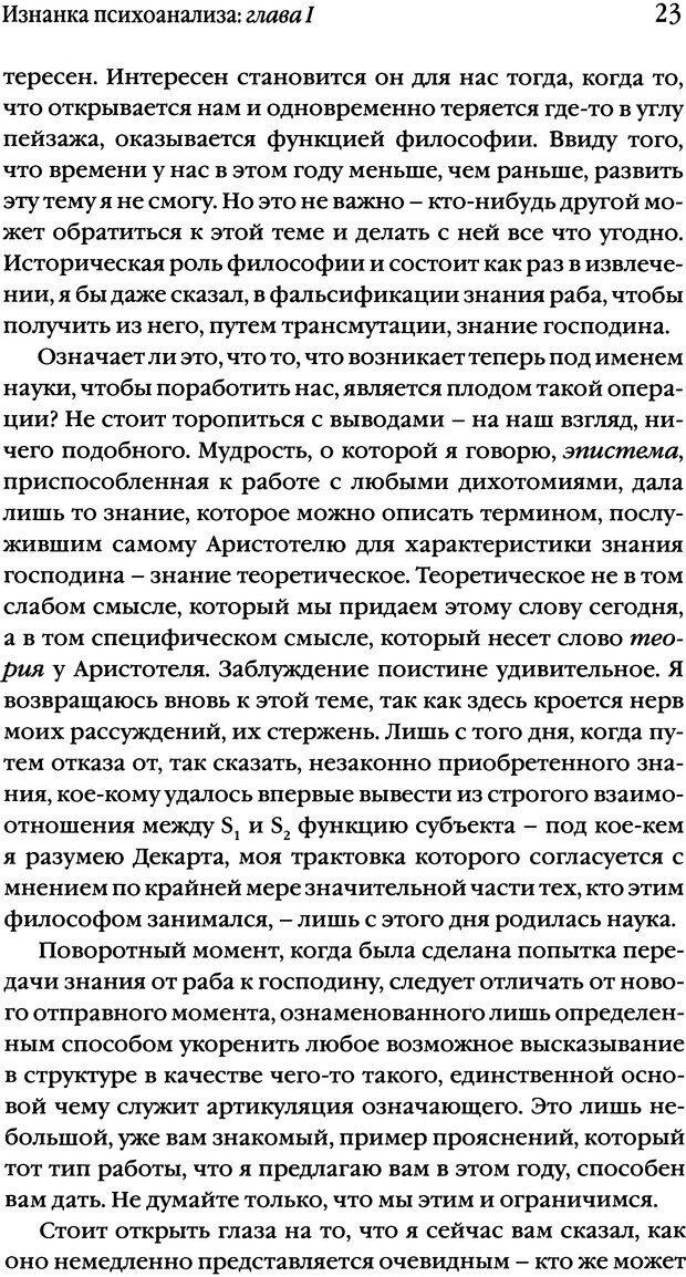 DJVU. Семинары. Книга 17. Изнанка психоанализа. Лакан Ж. Страница 21. Читать онлайн
