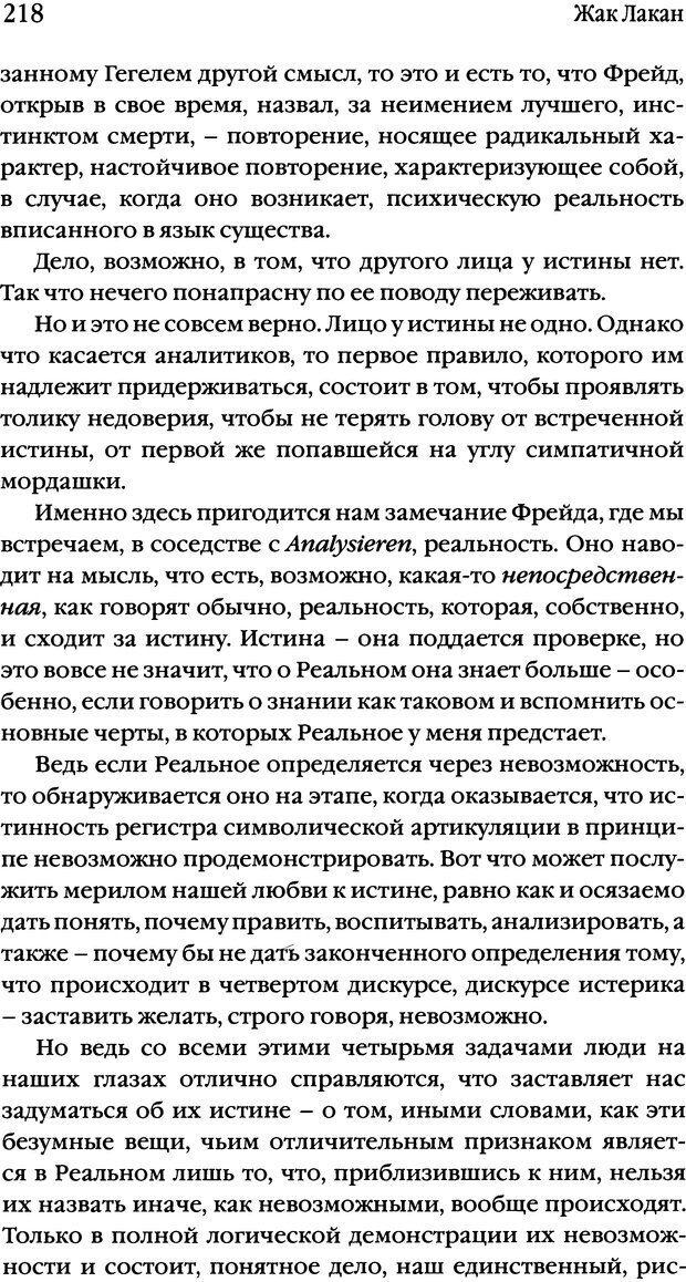 DJVU. Семинары. Книга 17. Изнанка психоанализа. Лакан Ж. Страница 212. Читать онлайн