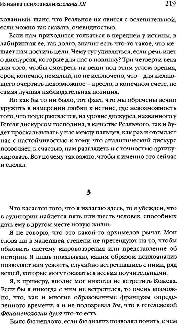 DJVU. Семинары. Книга 17. Изнанка психоанализа. Лакан Ж. Страница 213. Читать онлайн