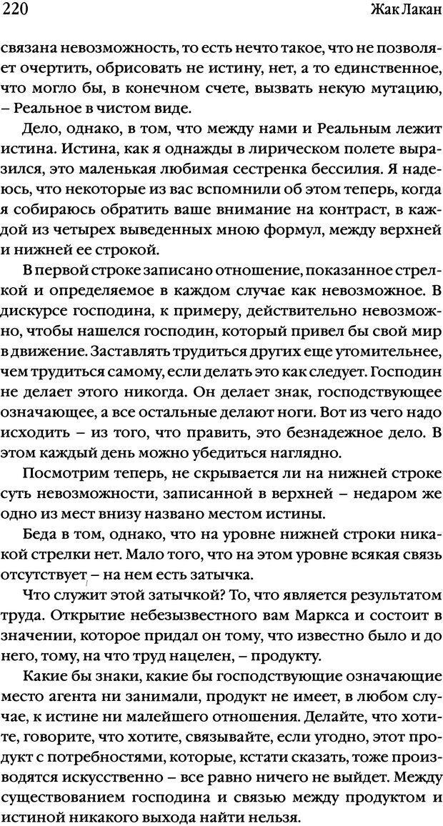 DJVU. Семинары. Книга 17. Изнанка психоанализа. Лакан Ж. Страница 214. Читать онлайн
