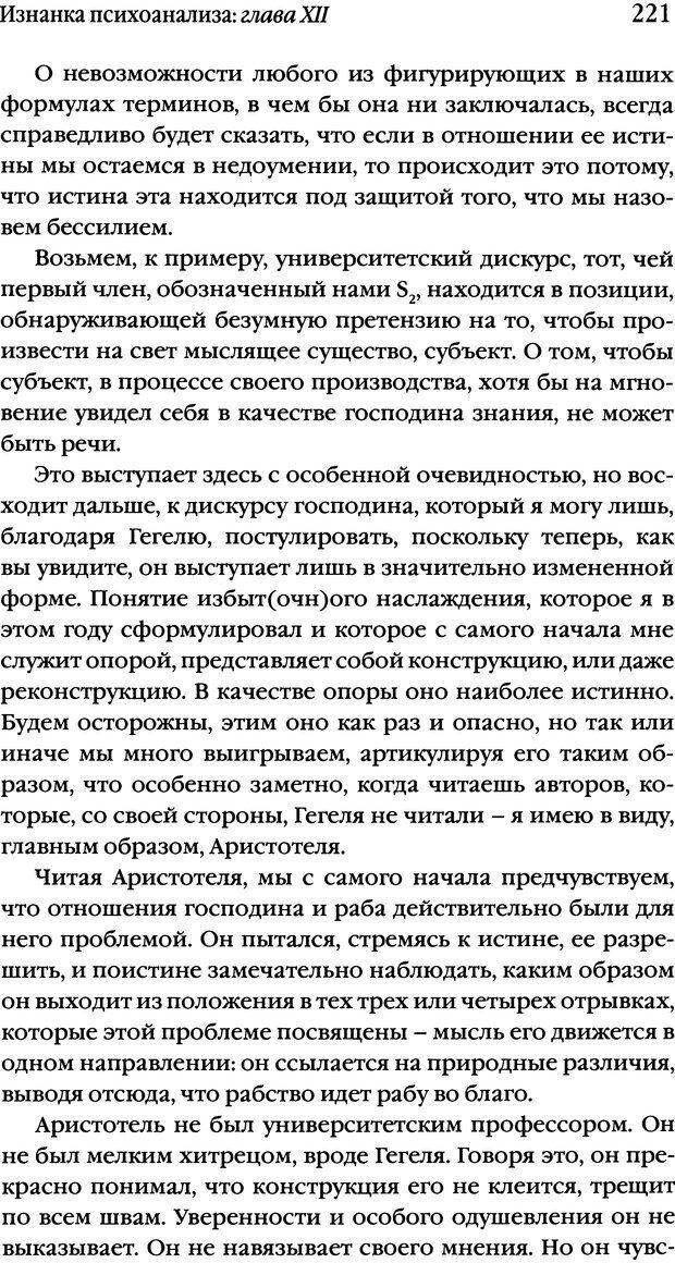 DJVU. Семинары. Книга 17. Изнанка психоанализа. Лакан Ж. Страница 215. Читать онлайн