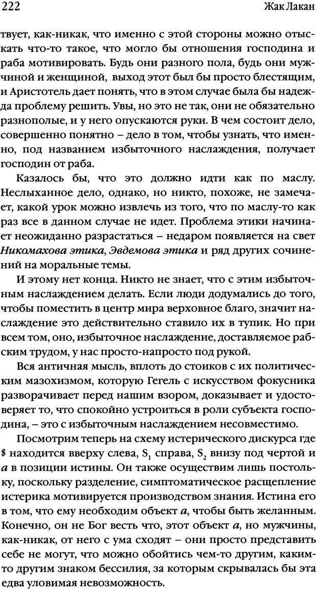 DJVU. Семинары. Книга 17. Изнанка психоанализа. Лакан Ж. Страница 216. Читать онлайн
