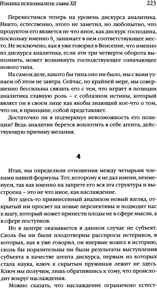 DJVU. Семинары. Книга 17. Изнанка психоанализа. Лакан Ж. Страница 217. Читать онлайн
