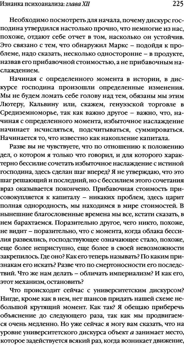 DJVU. Семинары. Книга 17. Изнанка психоанализа. Лакан Ж. Страница 219. Читать онлайн