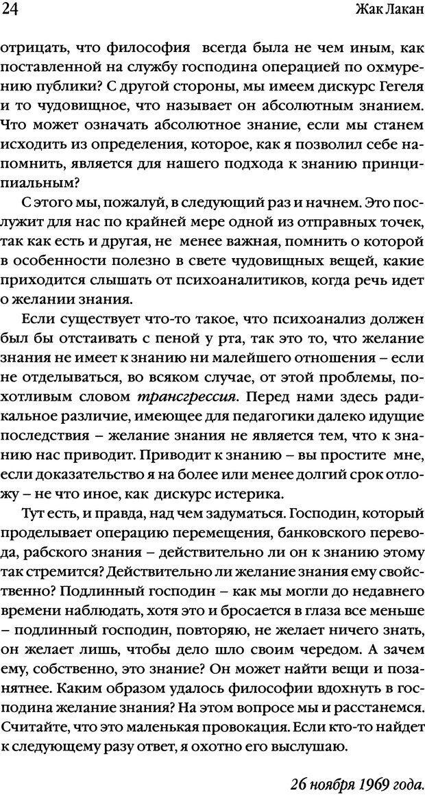 DJVU. Семинары. Книга 17. Изнанка психоанализа. Лакан Ж. Страница 22. Читать онлайн