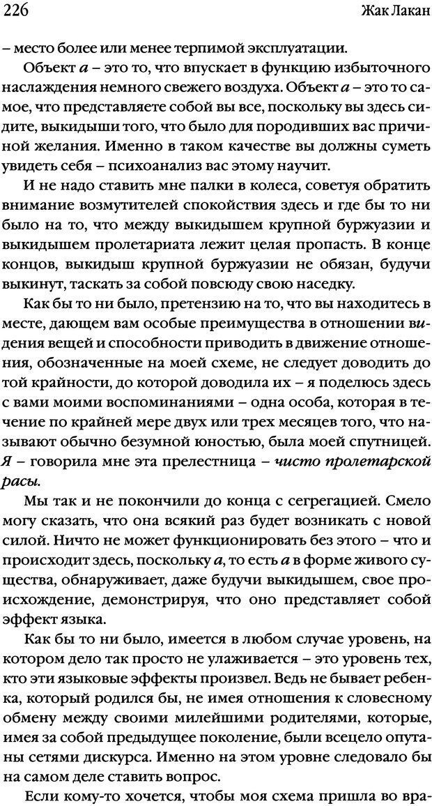 DJVU. Семинары. Книга 17. Изнанка психоанализа. Лакан Ж. Страница 220. Читать онлайн