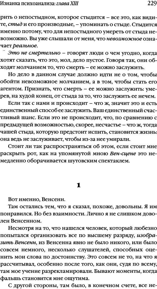 DJVU. Семинары. Книга 17. Изнанка психоанализа. Лакан Ж. Страница 223. Читать онлайн