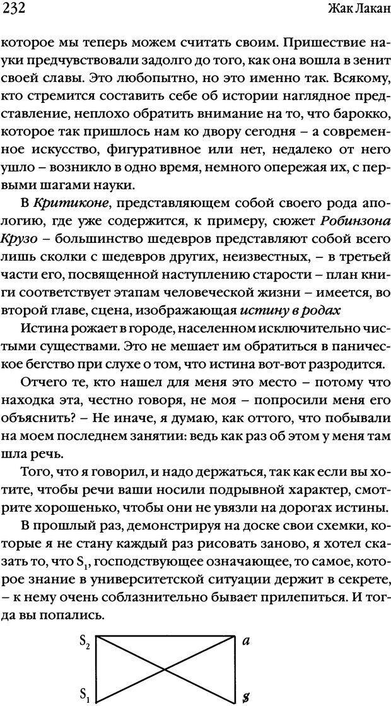 DJVU. Семинары. Книга 17. Изнанка психоанализа. Лакан Ж. Страница 226. Читать онлайн
