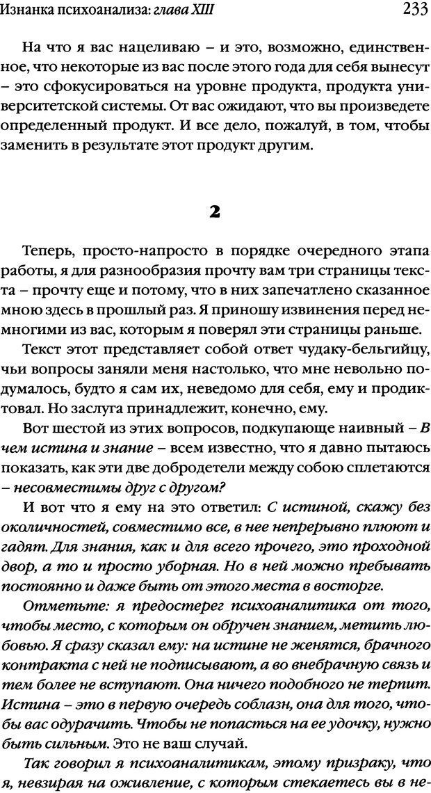 DJVU. Семинары. Книга 17. Изнанка психоанализа. Лакан Ж. Страница 227. Читать онлайн