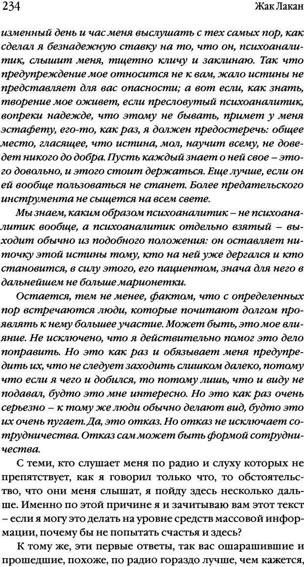 DJVU. Семинары. Книга 17. Изнанка психоанализа. Лакан Ж. Страница 228. Читать онлайн