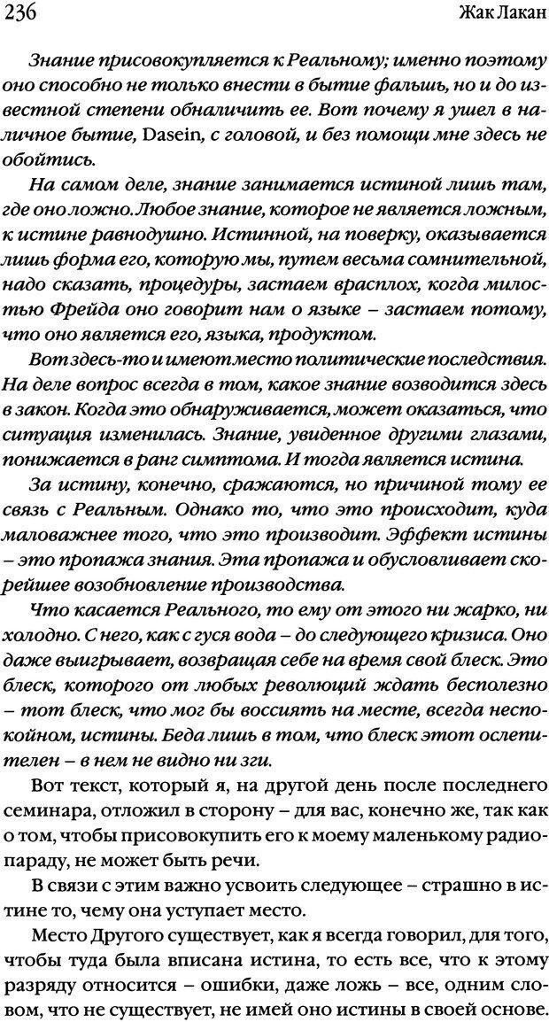 DJVU. Семинары. Книга 17. Изнанка психоанализа. Лакан Ж. Страница 230. Читать онлайн