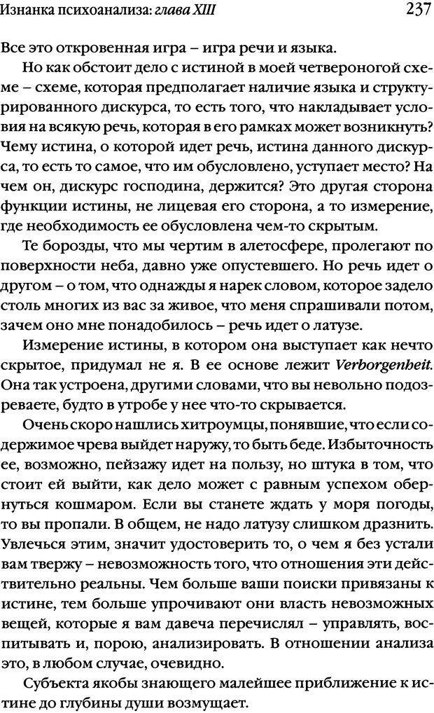 DJVU. Семинары. Книга 17. Изнанка психоанализа. Лакан Ж. Страница 231. Читать онлайн