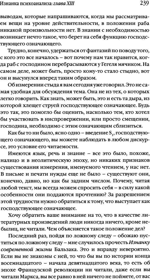 DJVU. Семинары. Книга 17. Изнанка психоанализа. Лакан Ж. Страница 233. Читать онлайн