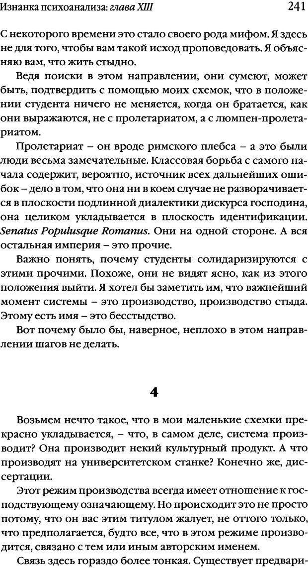 DJVU. Семинары. Книга 17. Изнанка психоанализа. Лакан Ж. Страница 235. Читать онлайн