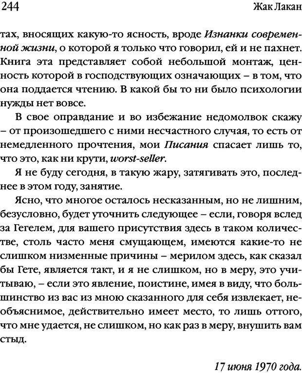 DJVU. Семинары. Книга 17. Изнанка психоанализа. Лакан Ж. Страница 238. Читать онлайн