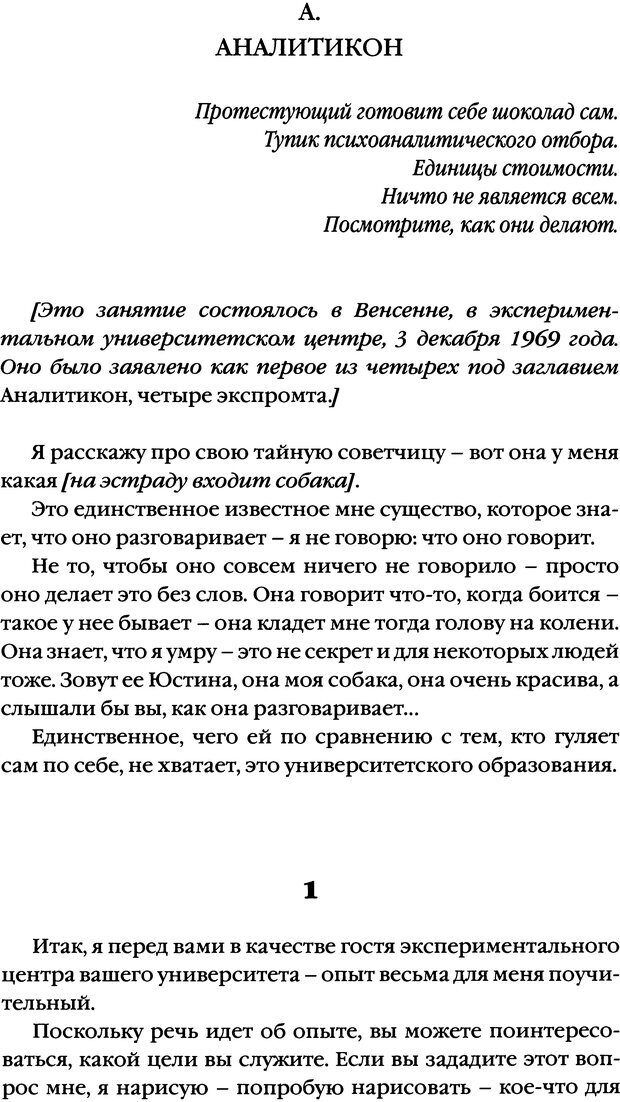 DJVU. Семинары. Книга 17. Изнанка психоанализа. Лакан Ж. Страница 240. Читать онлайн