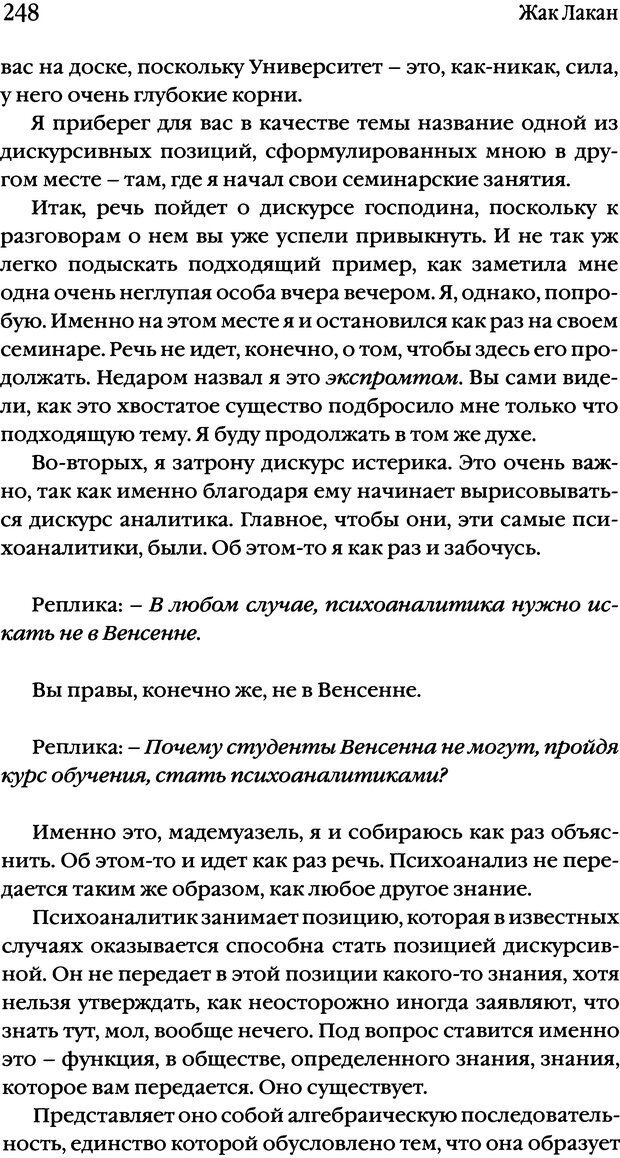 DJVU. Семинары. Книга 17. Изнанка психоанализа. Лакан Ж. Страница 241. Читать онлайн