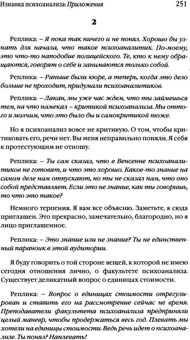 DJVU. Семинары. Книга 17. Изнанка психоанализа. Лакан Ж. Страница 244. Читать онлайн