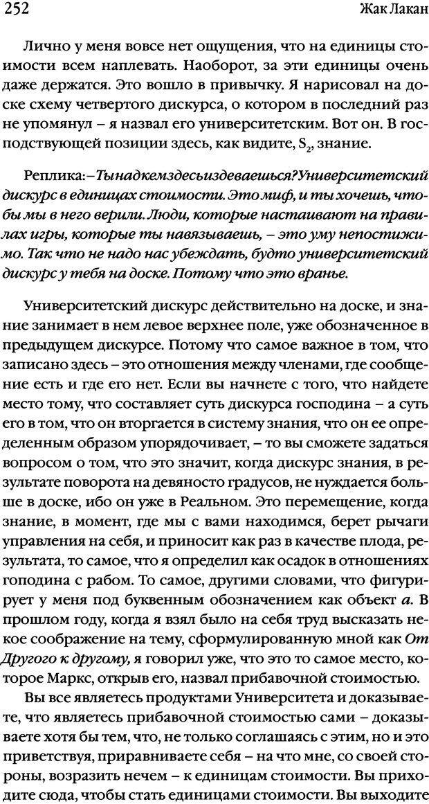 DJVU. Семинары. Книга 17. Изнанка психоанализа. Лакан Ж. Страница 245. Читать онлайн
