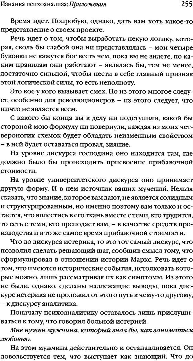 DJVU. Семинары. Книга 17. Изнанка психоанализа. Лакан Ж. Страница 248. Читать онлайн