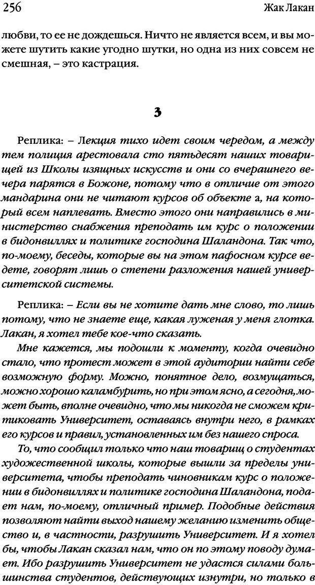 DJVU. Семинары. Книга 17. Изнанка психоанализа. Лакан Ж. Страница 249. Читать онлайн