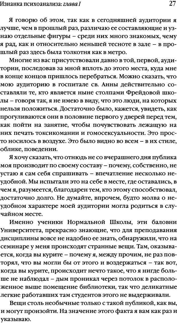 DJVU. Семинары. Книга 17. Изнанка психоанализа. Лакан Ж. Страница 25. Читать онлайн