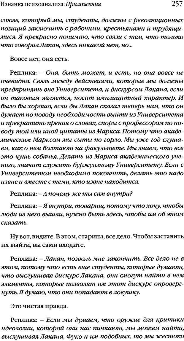 DJVU. Семинары. Книга 17. Изнанка психоанализа. Лакан Ж. Страница 250. Читать онлайн