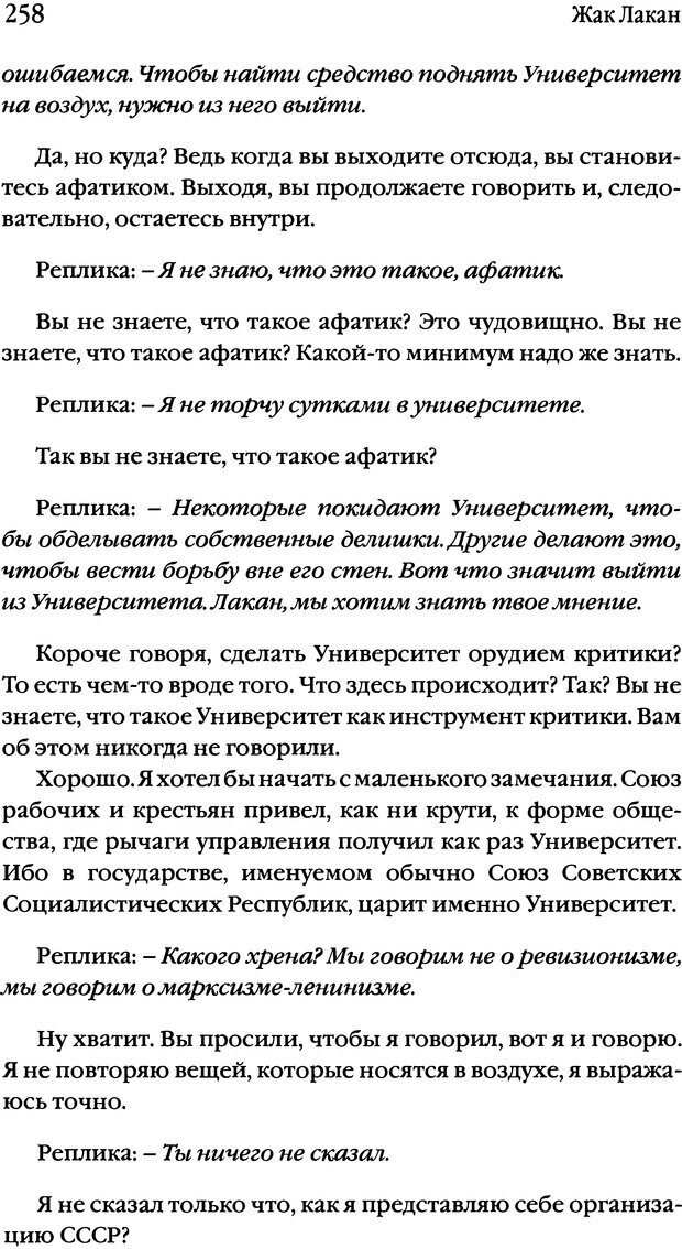 DJVU. Семинары. Книга 17. Изнанка психоанализа. Лакан Ж. Страница 251. Читать онлайн