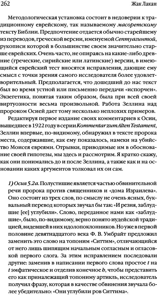 DJVU. Семинары. Книга 17. Изнанка психоанализа. Лакан Ж. Страница 255. Читать онлайн