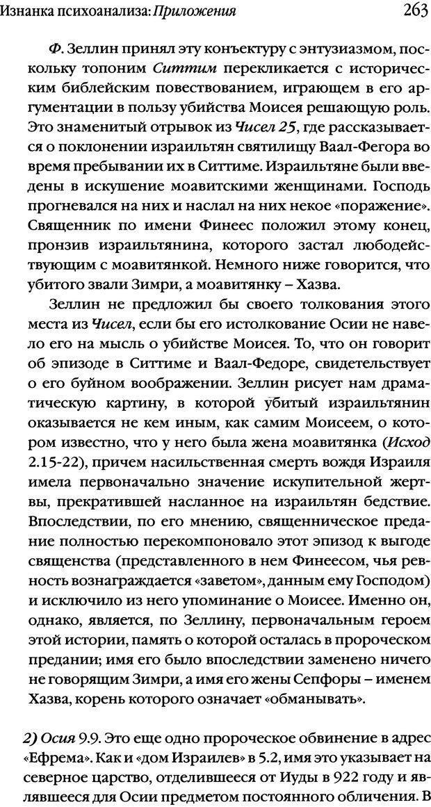 DJVU. Семинары. Книга 17. Изнанка психоанализа. Лакан Ж. Страница 256. Читать онлайн