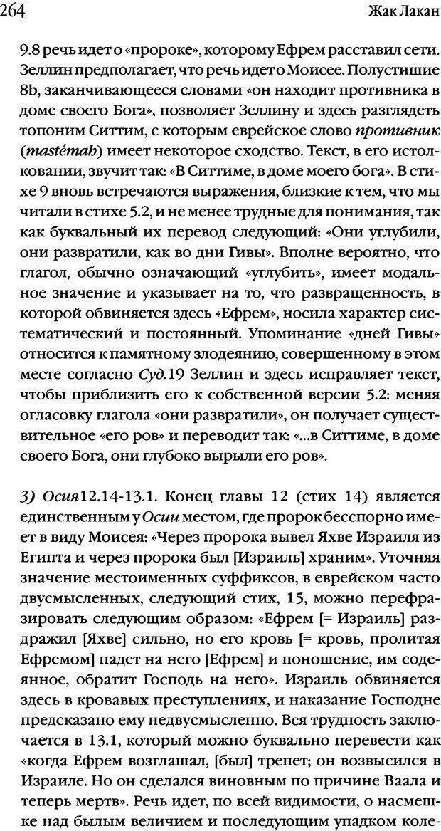 DJVU. Семинары. Книга 17. Изнанка психоанализа. Лакан Ж. Страница 257. Читать онлайн