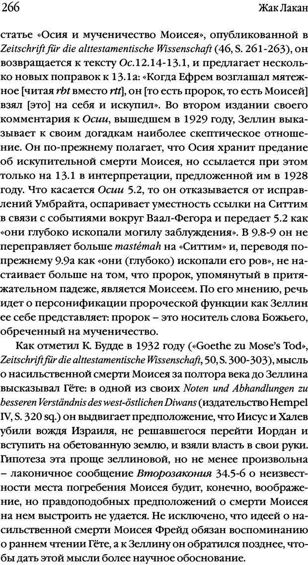 DJVU. Семинары. Книга 17. Изнанка психоанализа. Лакан Ж. Страница 259. Читать онлайн