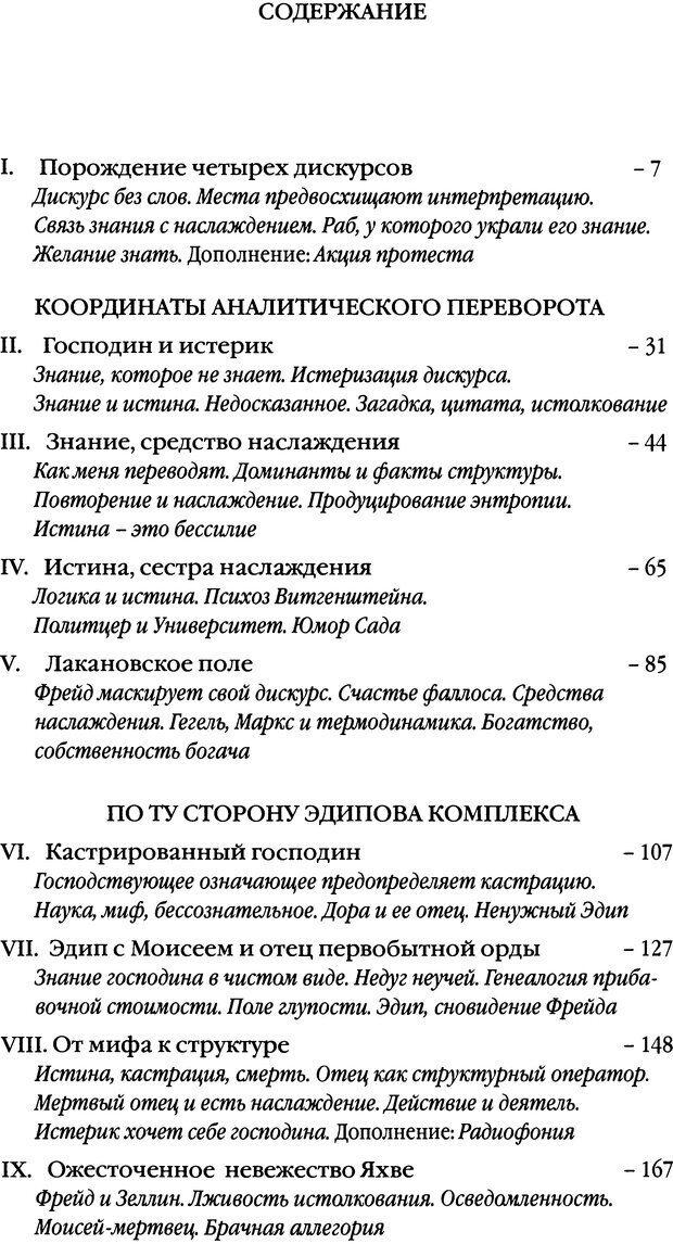 DJVU. Семинары. Книга 17. Изнанка психоанализа. Лакан Ж. Страница 262. Читать онлайн