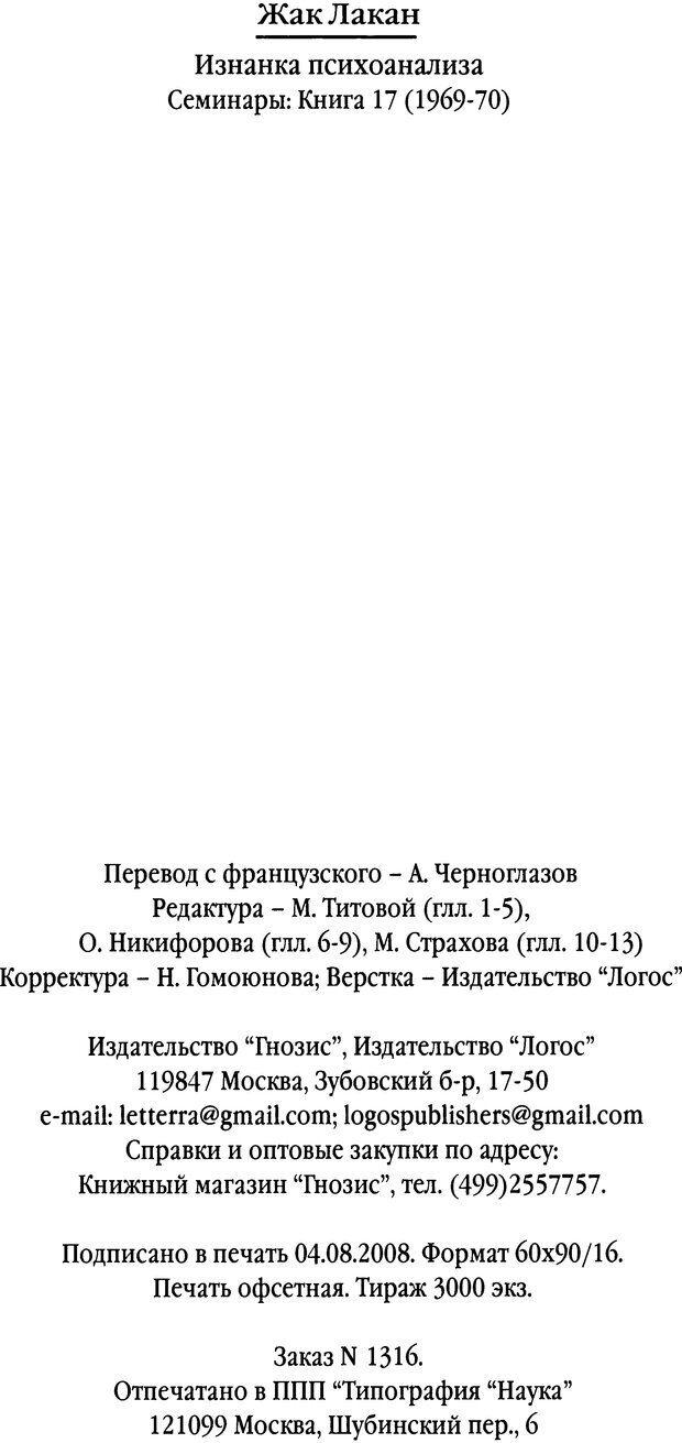 DJVU. Семинары. Книга 17. Изнанка психоанализа. Лакан Ж. Страница 265. Читать онлайн
