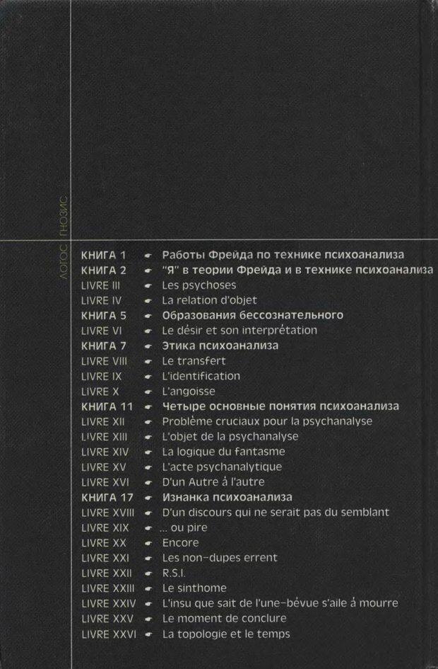 DJVU. Семинары. Книга 17. Изнанка психоанализа. Лакан Ж. Страница 267. Читать онлайн