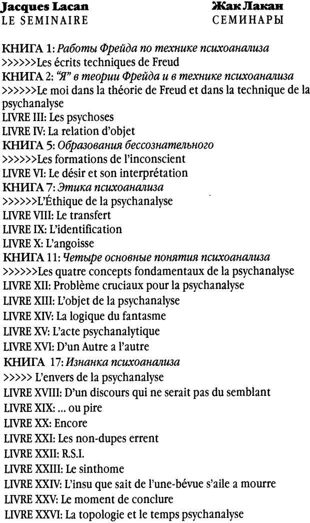 DJVU. Семинары. Книга 17. Изнанка психоанализа. Лакан Ж. Страница 269. Читать онлайн