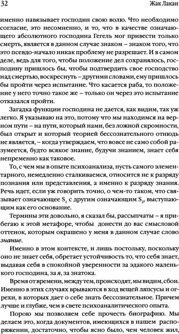 DJVU. Семинары. Книга 17. Изнанка психоанализа. Лакан Ж. Страница 29. Читать онлайн