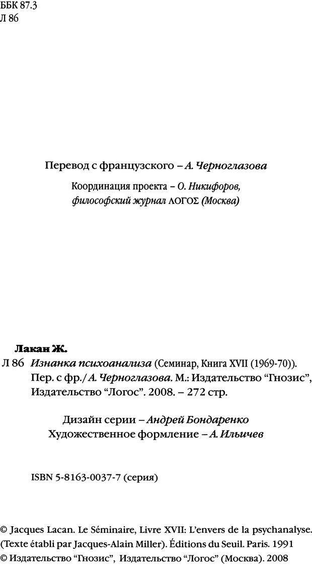 DJVU. Семинары. Книга 17. Изнанка психоанализа. Лакан Ж. Страница 3. Читать онлайн