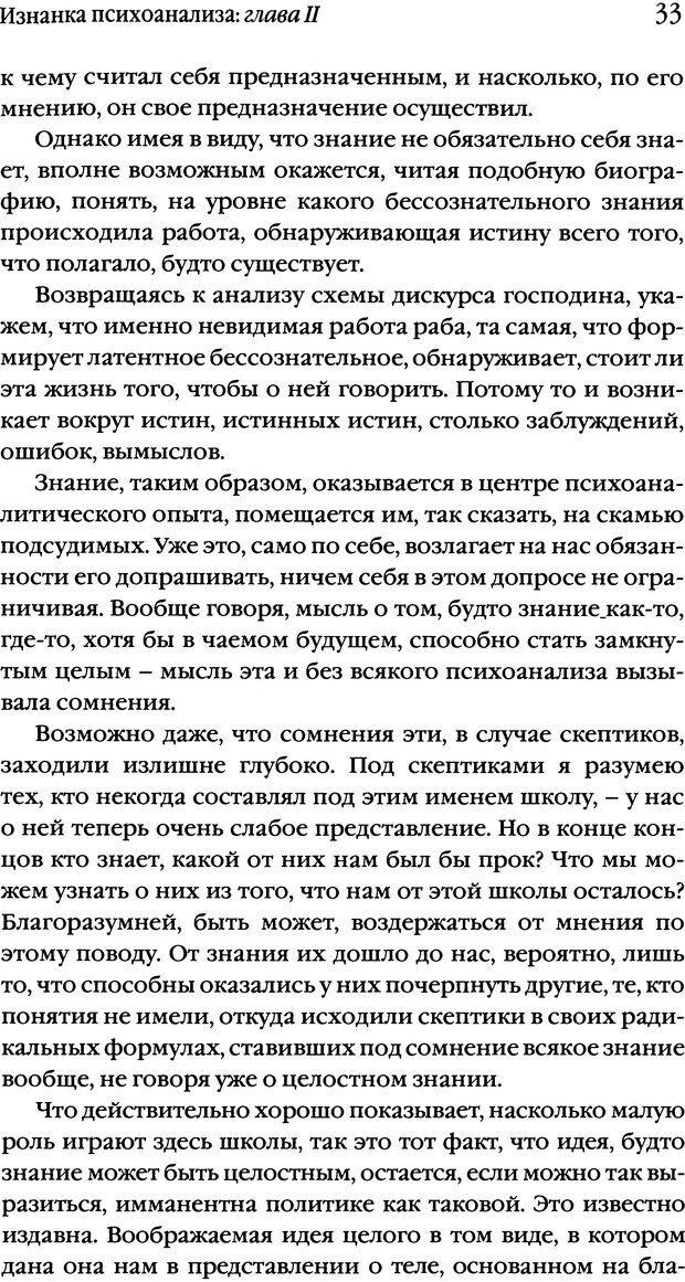 DJVU. Семинары. Книга 17. Изнанка психоанализа. Лакан Ж. Страница 30. Читать онлайн