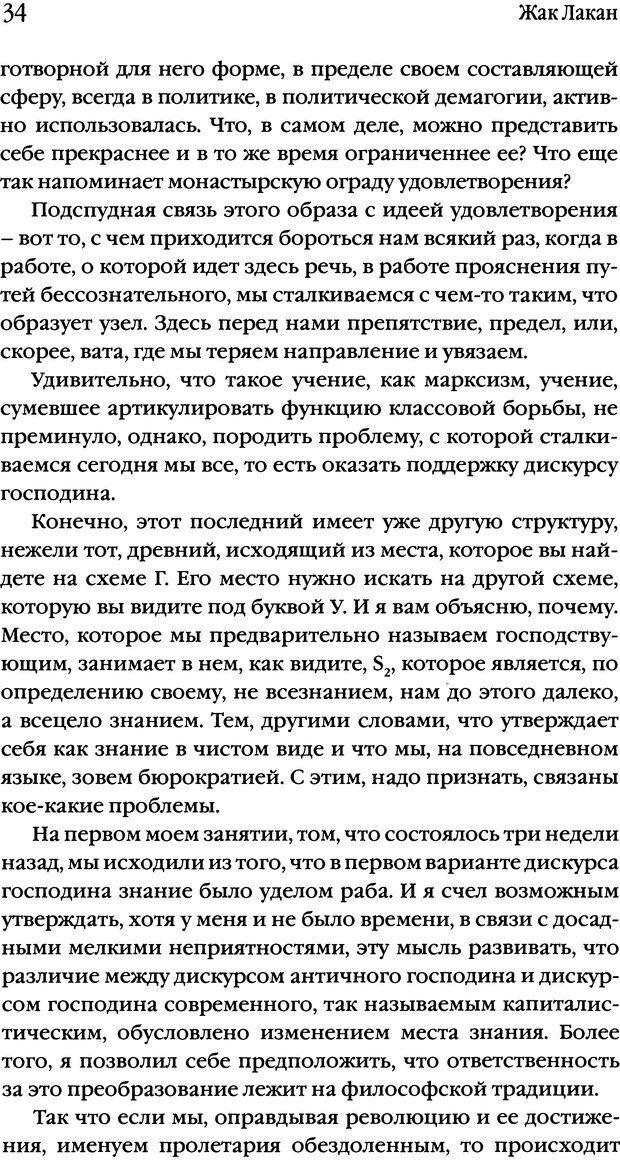 DJVU. Семинары. Книга 17. Изнанка психоанализа. Лакан Ж. Страница 31. Читать онлайн