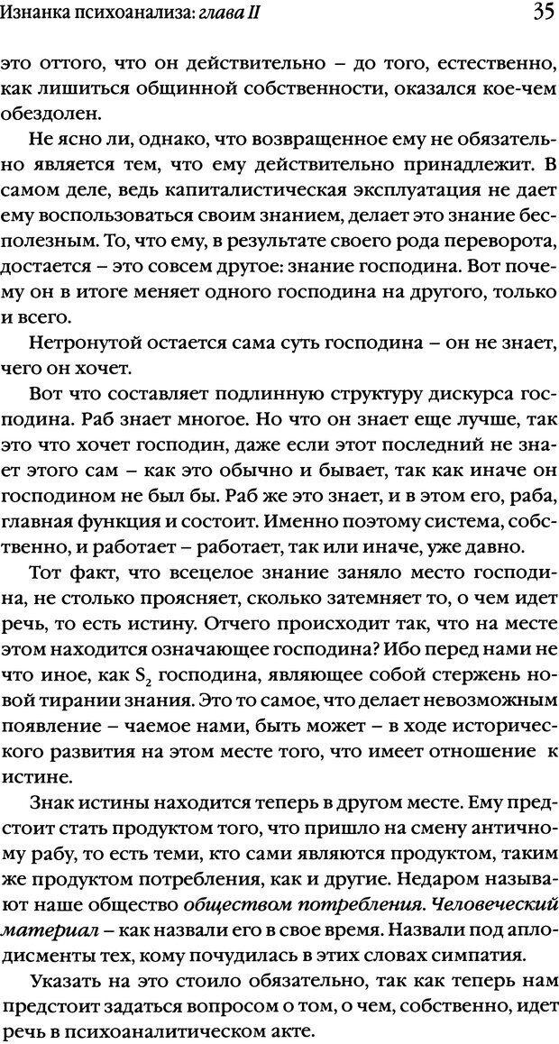 DJVU. Семинары. Книга 17. Изнанка психоанализа. Лакан Ж. Страница 32. Читать онлайн