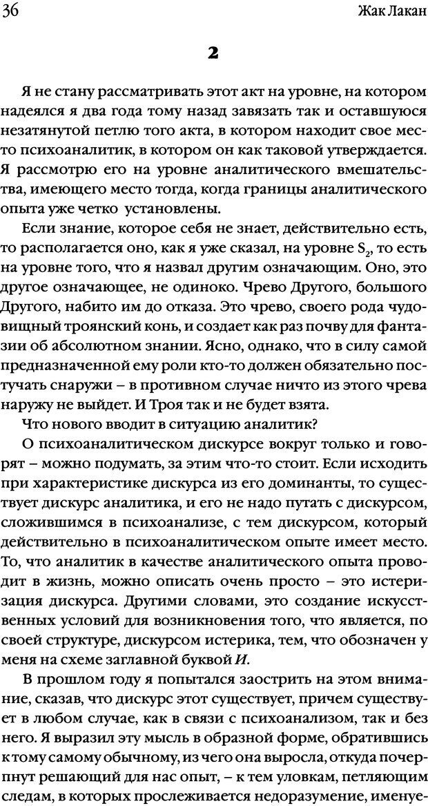 DJVU. Семинары. Книга 17. Изнанка психоанализа. Лакан Ж. Страница 33. Читать онлайн