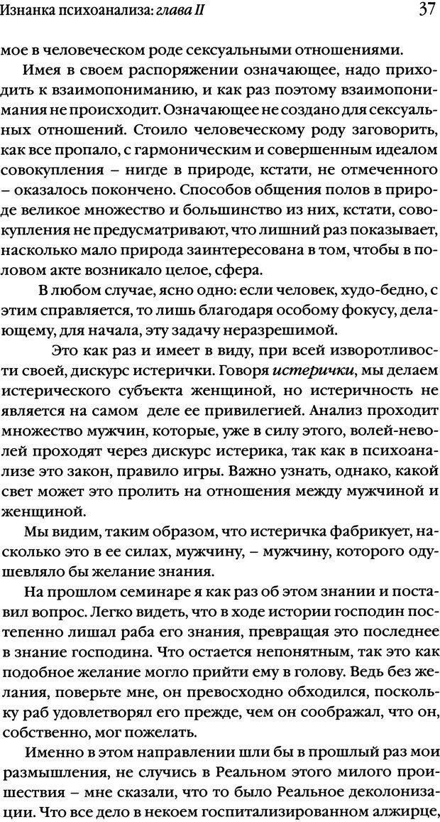DJVU. Семинары. Книга 17. Изнанка психоанализа. Лакан Ж. Страница 34. Читать онлайн
