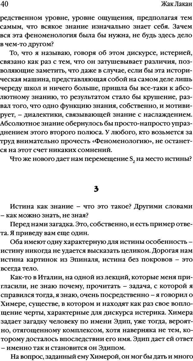 DJVU. Семинары. Книга 17. Изнанка психоанализа. Лакан Ж. Страница 37. Читать онлайн