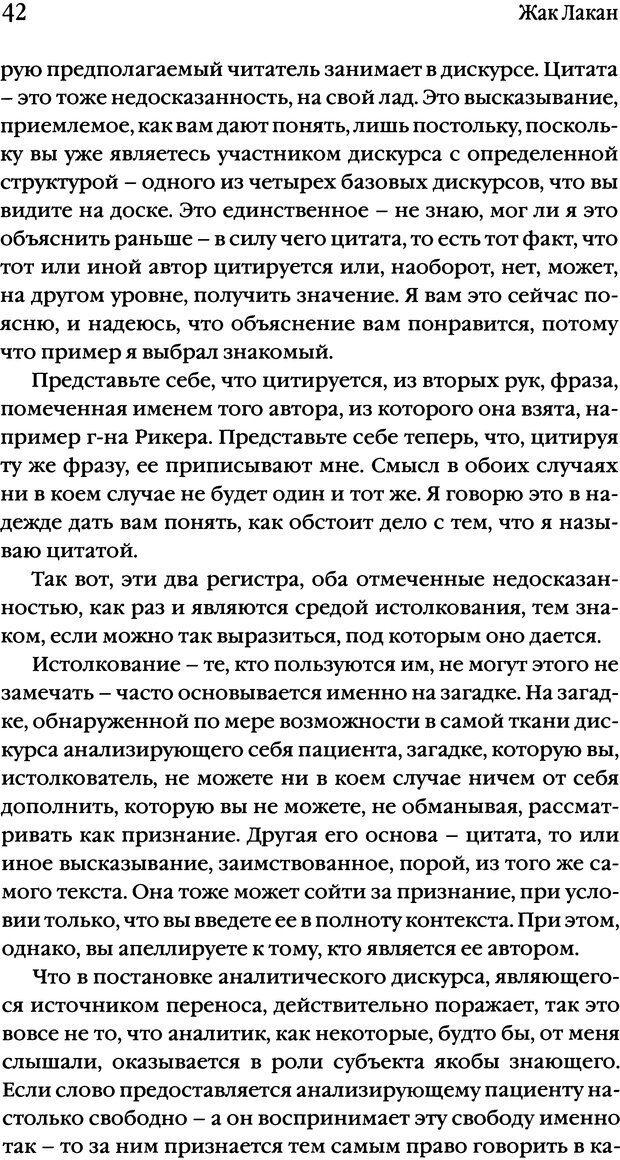DJVU. Семинары. Книга 17. Изнанка психоанализа. Лакан Ж. Страница 39. Читать онлайн