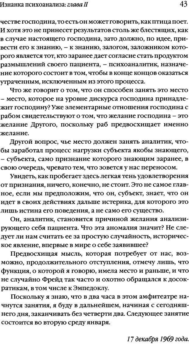 DJVU. Семинары. Книга 17. Изнанка психоанализа. Лакан Ж. Страница 40. Читать онлайн