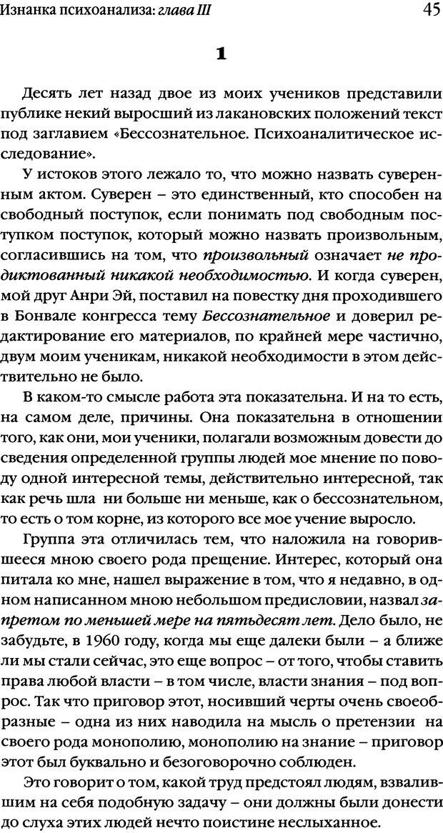 DJVU. Семинары. Книга 17. Изнанка психоанализа. Лакан Ж. Страница 42. Читать онлайн