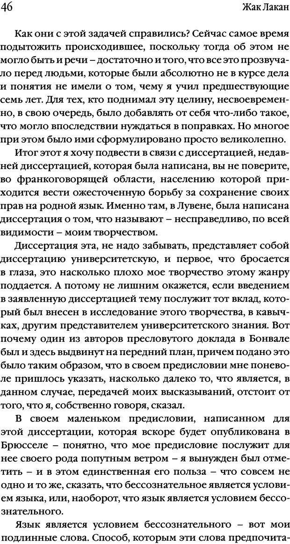 DJVU. Семинары. Книга 17. Изнанка психоанализа. Лакан Ж. Страница 43. Читать онлайн