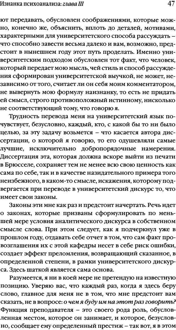DJVU. Семинары. Книга 17. Изнанка психоанализа. Лакан Ж. Страница 44. Читать онлайн